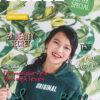 Belle 4 cover 2020 Online magazine